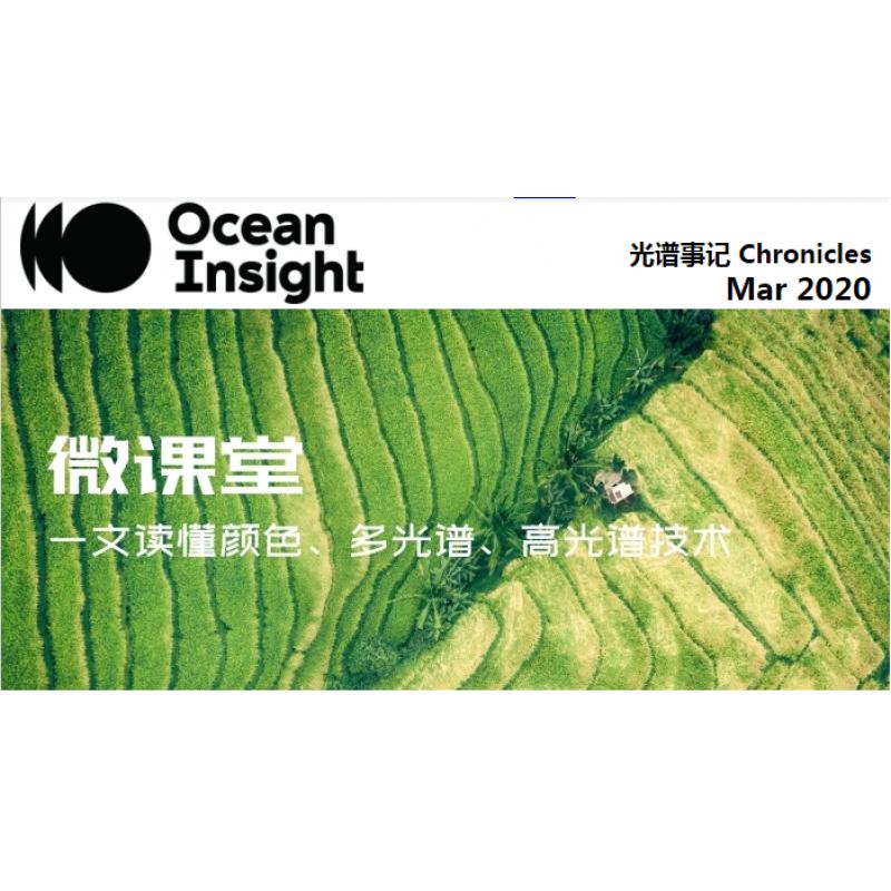 海洋 2020 三月 光譜事記
