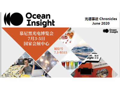 2020 六月海洋光譜事記