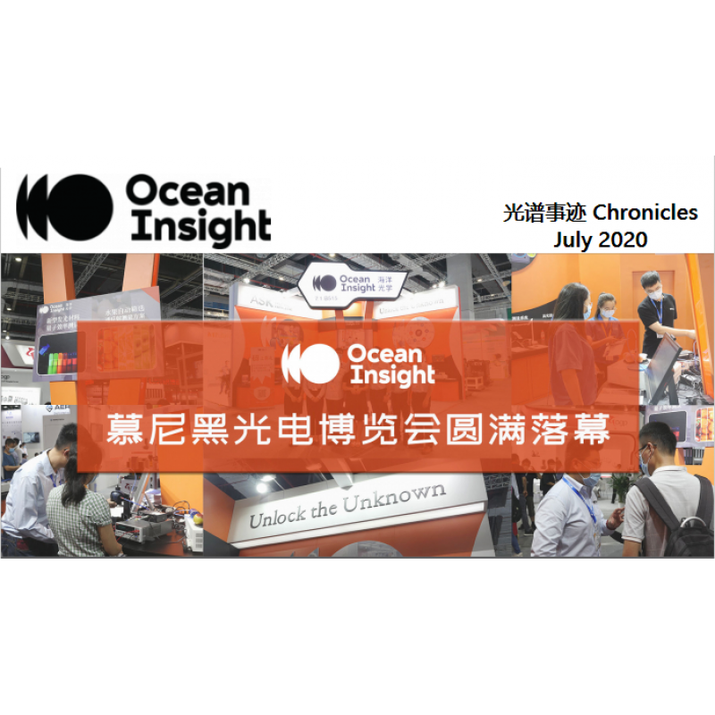 2020 七月海洋光譜事記