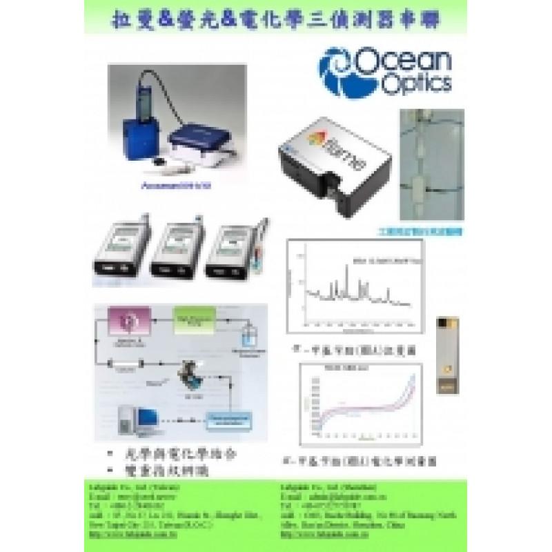 拉曼&螢光&電化學三偵測器串聯