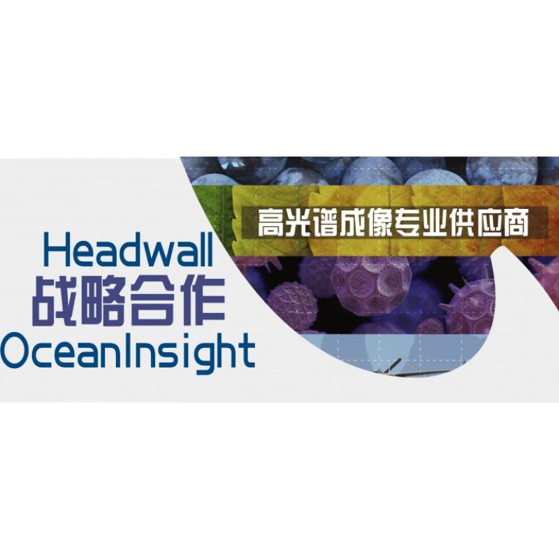 重磅!海洋光學和高光譜成像專業供應商Headwall達成戰略合作