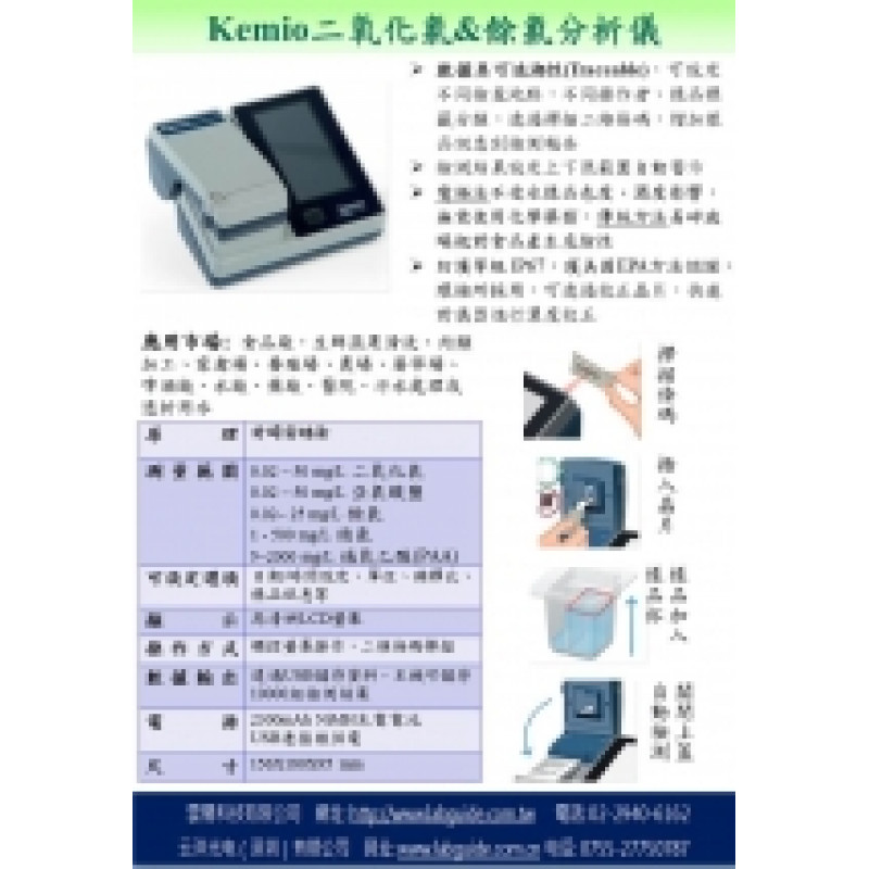 百靈達有限公司產品代理(水質測量)
