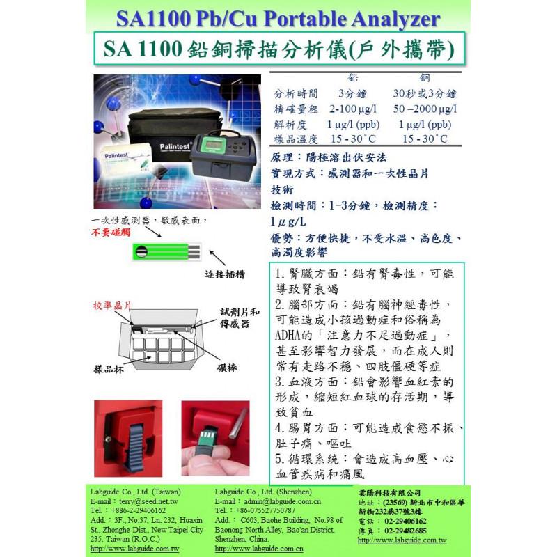 SA 1100 鉛銅掃描分析儀(戶外攜帶)