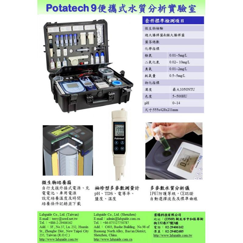 Potatech 9便攜式水質分析實驗室