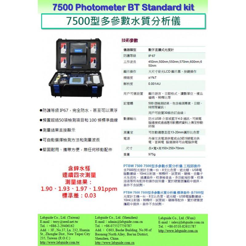 7500型多參數水質分析儀目錄測鋅