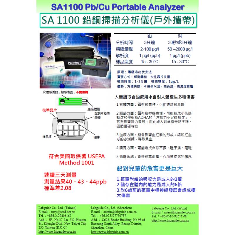 SA1100鉛銅掃描分析儀(戶外攜帶)