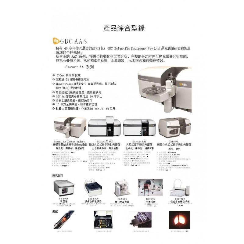 GBC,元素分析儀,HPLC等品牌耗材